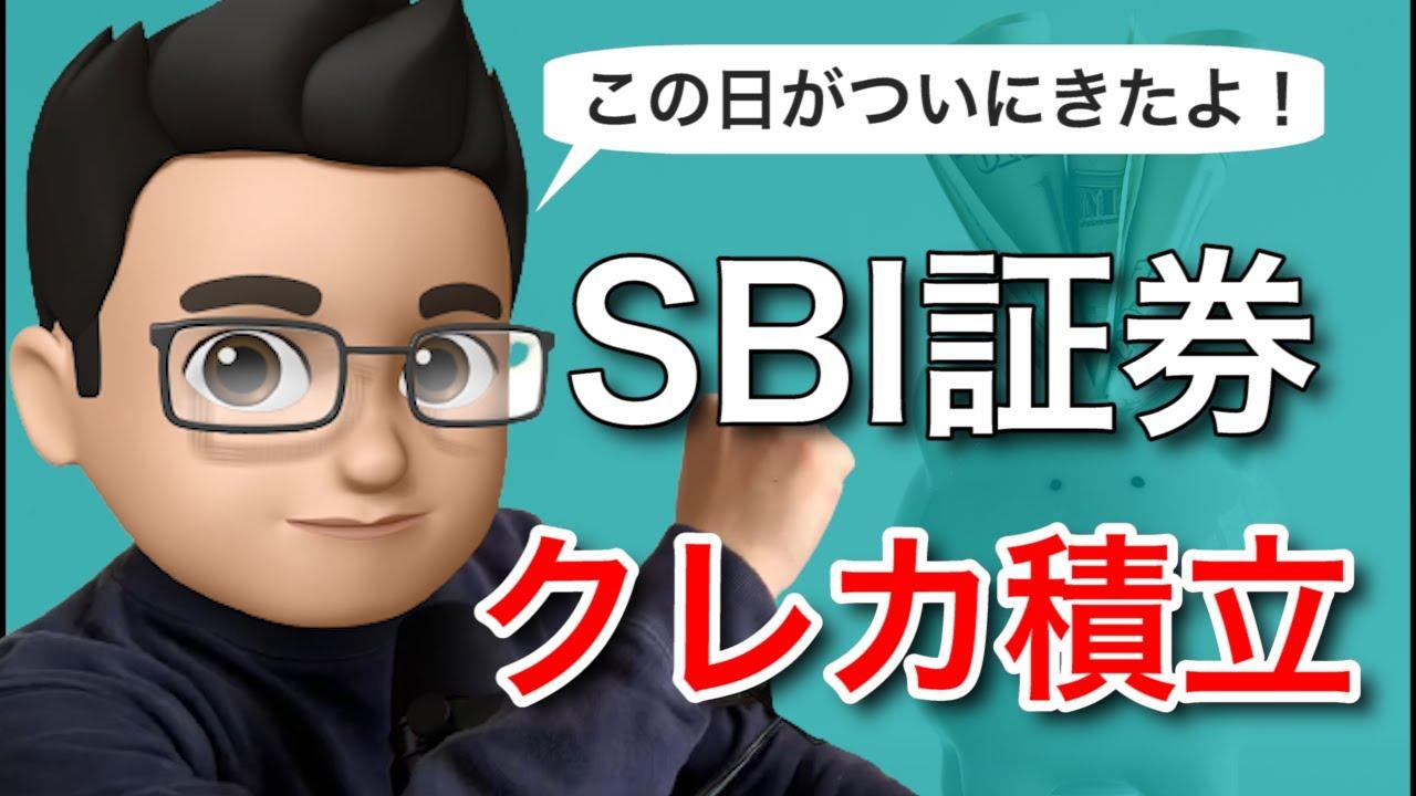 【ついに登場!】SBI証券x三井住友カードのクレカ積立でポイント還元サービスが始まる!!!【3年待ったよ!】