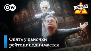 Второй срок Порошенко. Прощаемся с правами. Модель идеального россиянина – 'Заповедник', выпуск 54