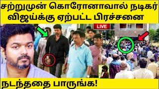 சற்றுமுன் கொரோனாவால் நடிகர் விஜய்க்கு ஏற்பட்ட பிரச்சனை!|Actor Vijay|