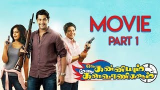 Oru Kanniyum Moonu Kalavaanikalum - Movie Part 1| Arulnithi | Bindu Madhavi  | Chimbu Deven