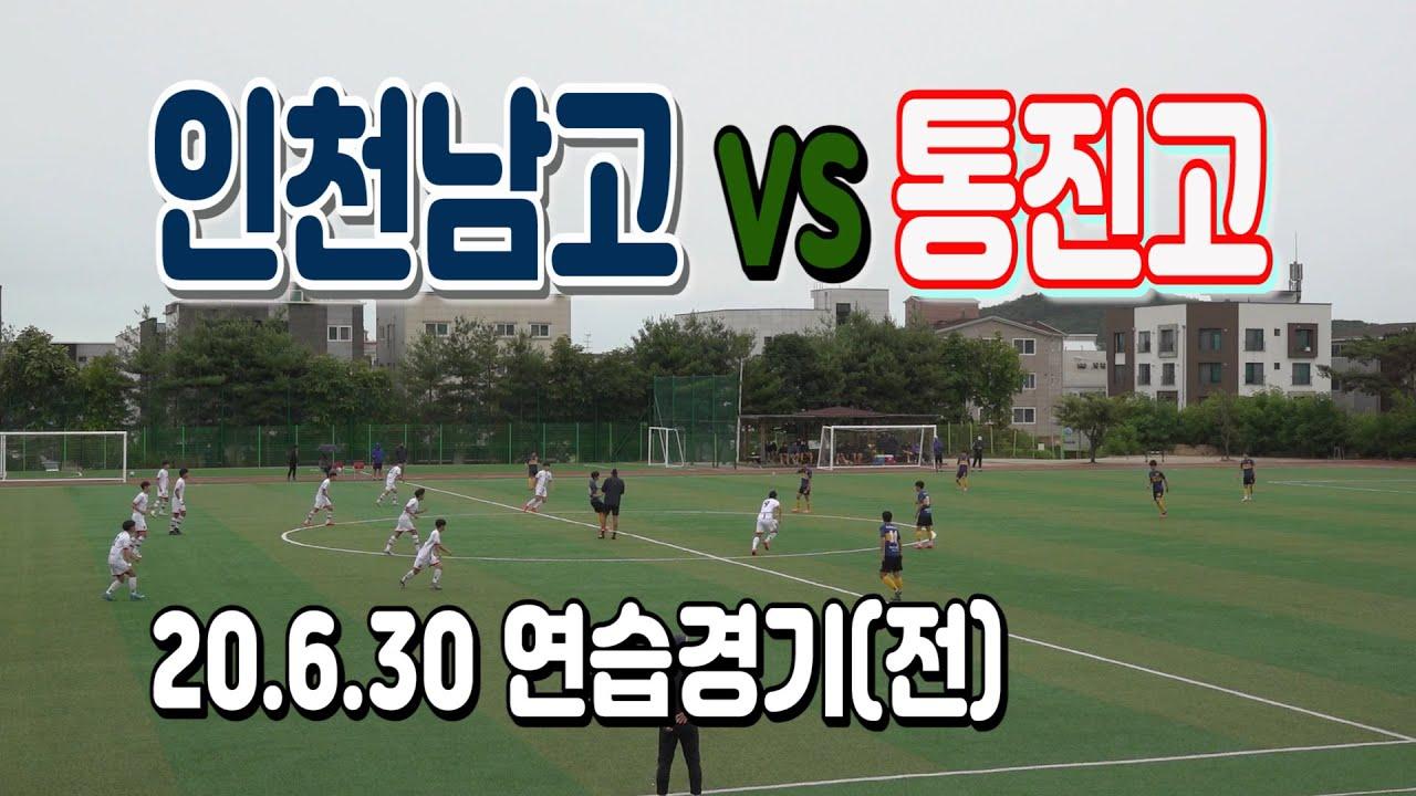 """200630 인천남고 VS 통진고 연습경기(전) """"Korean U-18 football game"""""""