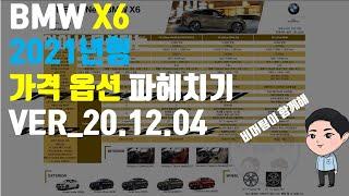 2021 BMW X6 가격, 옵션 총정리! 나에게 맞는…