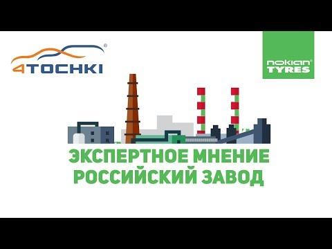 Nokian Tyres Экспертное мнение Российский завод