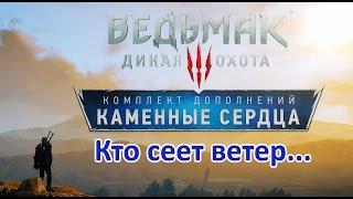 """Ведьмак 3: Квест-""""Кто сеет ветер...""""/Варианты финала DLC """"Каменные сердца"""""""