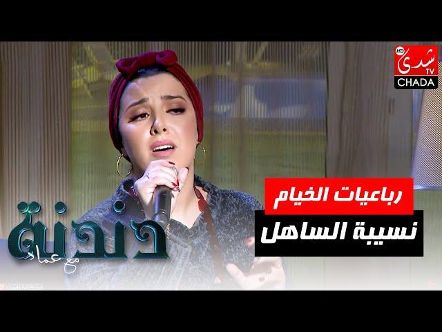رباعيات الخيام بصوت الفنانة نسيبة الساهل في برنامج دندنة مع عماد