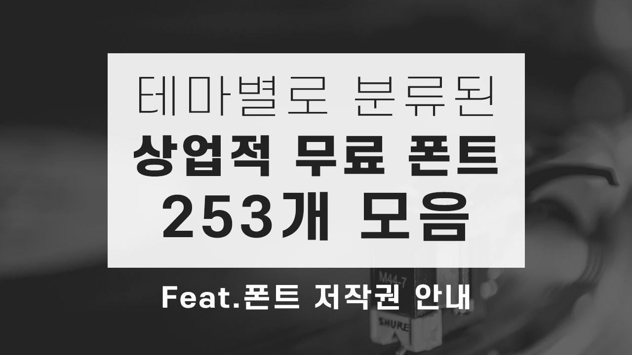 저작권없는 상업적 무료폰트 253개 모음! ㅣ 스타일별 총정리 ㅣ 유튜버라이프