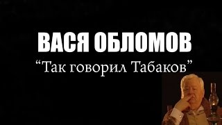 Вася Обломов - Так говорил Табаков