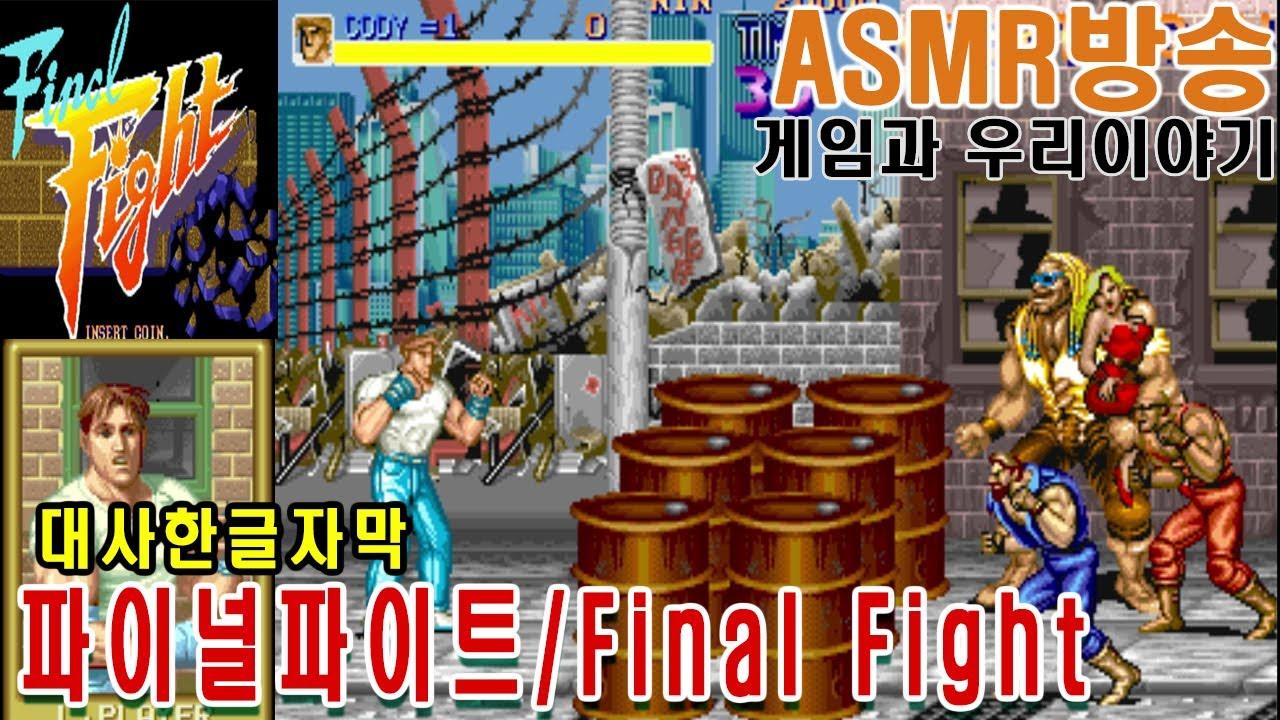 파이널파이트 코디플레이 Final Fight ファイナルファイト  게임ASMR GAMEASMR 게임리뷰 게임이야기 인생게임 고전게임