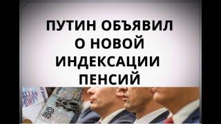 Путин объявил о новой индексации пенсий