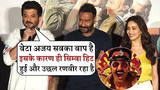 Anil Kapoor Comment on Ajay Devgan Stardom | Simmba Iske Karna Hi Chali
