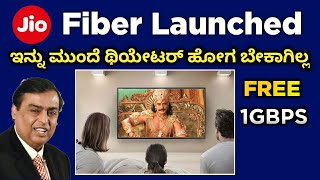 JioFiber Launched In India | Free Internet,Movies,Calling Jio Broadband Service In Kannada | 2019