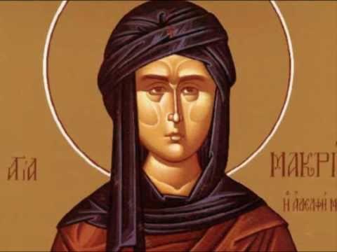 Οσία Μακρίνα αδελφή του Μεγάλου Βασιλείου