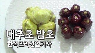 [한식조리산업기사 실기 동영상] 15.대추초 밤초 [키…