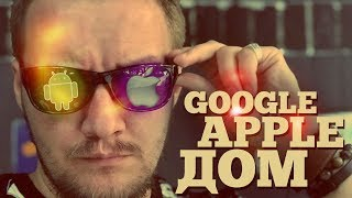 Как подружить Android и Apple у себя дома
