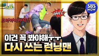 Download [런닝맨] 요약 '유재석이 바꾼 런닝맨 홈페이지' / 'RunningMan' Special | SBS NOW