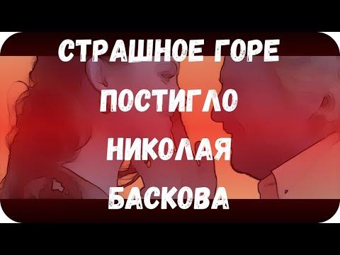 Страшное горе постигло Николая Баскова