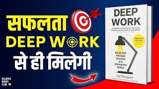 Deep Work by Cal Newport Audiobook | Book Summary in Hindi