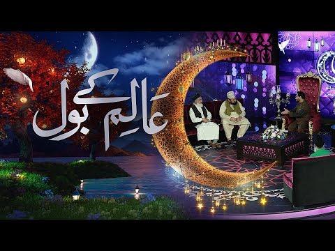 Aalim Kay BOL - Sehri Transmission with Aamir Liaquat 24th May 2018 | BOL News