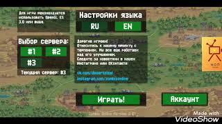 Прохождение игры Zombix online/ часть 1