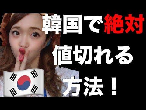 韓国で誰でも絶対に値切れる方法。まじ必見。inホンデ