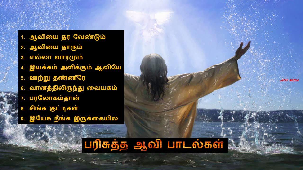 Tamil Holy Spirit Songs - பரிசுத்த ஆவி பாடல்கள்