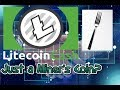 LITECOIN CASH REVIEW! Mining Coin? Utility? A Litecoin Fork Similar to Bitcoin Cash (sha256 Mining)?