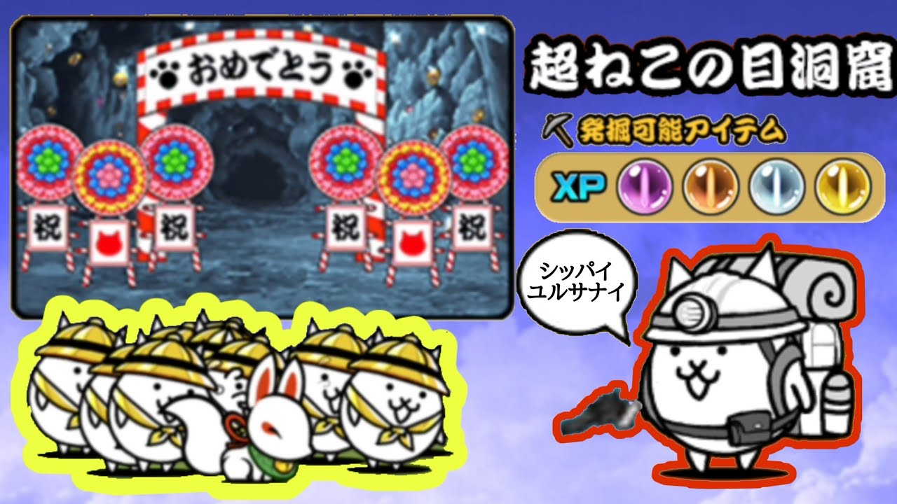 にゃんこ大戦争ネコの目洞窟