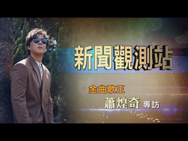 【新聞觀測站】有麥克風就是舞台 金曲歌王蕭煌奇專訪 2021.4.10