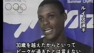 【1992年バルセロナオリンピック】カールルイス