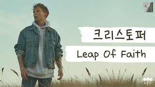 Gambar cover [가사 번역] 크리스토퍼 (Christopher) - Leap Of Faith