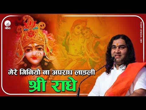 Mere Giniyo Na Apradh Ladli Shri Radhe || मेरे गिनियो ना अपराध लाड़ली श्री राधे || Thakur Ji Maharaj