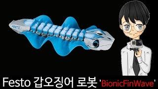 Festo 갑오징어 로봇 'BionicFinWave'-[스나이퍼 뉴스룸]