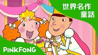 【日本語字幕付き】 The Princess and the Frog | かえるの王さま 英語版 | 世界名作童話 | ピンクフォン英語童話