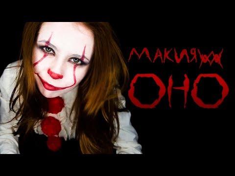 Макияж на Хэллоуин из фильма Оно. Как сделать макияж на Хэллоуин в стиле Пеннивайза | Sima-land.ru