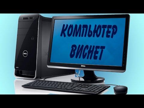 Компьютер виснет из-за центра обновлений