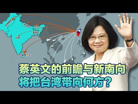 """海峡论谈:蔡英文的""""前瞻""""与 """"新南向"""" 将把台湾带向何方?"""