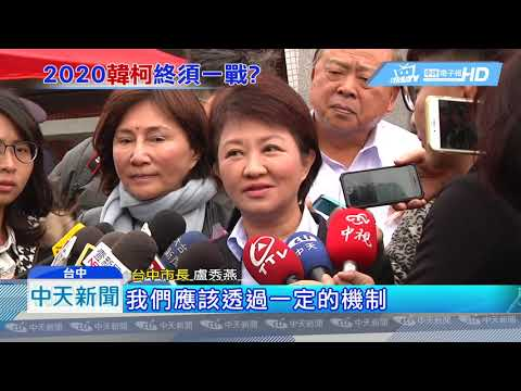 20190201中天新聞 總統初選藍青壯派挺全民調 拱韓國瑜抗柯P