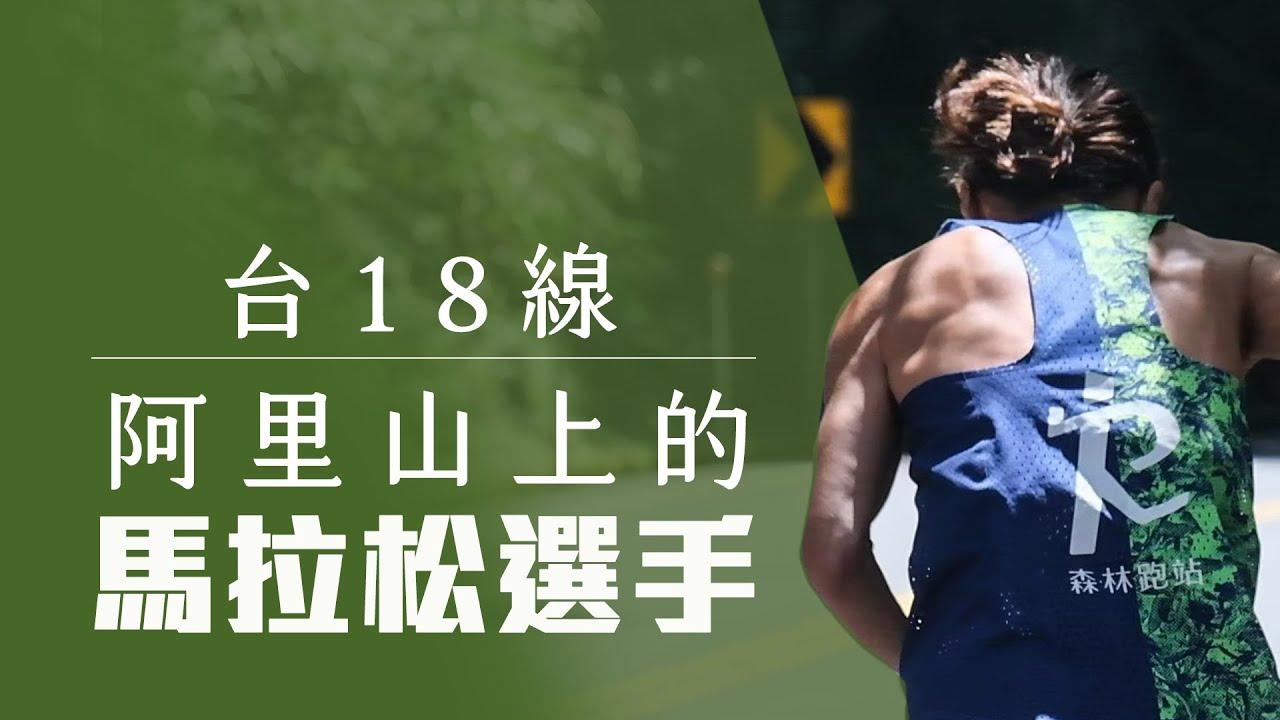 什麼是高海拔訓練?  阿里山上的馬拉松選手 真男人張嘉哲 台灣女子馬拉松紀錄保持者曹純玉 長跑甜心張芷瑄 萌少女陳雅芬