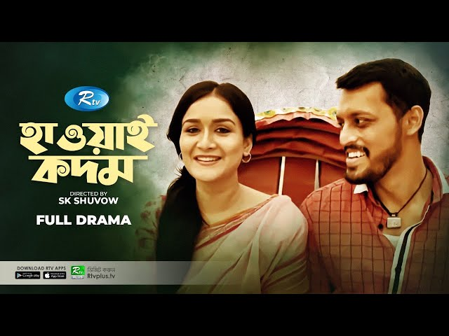 Hawai Kodom (হাওয়াই কদম) | Ft. Irfan Sajjad, Nadia | New Bangla Natok 2020 | Rtv Drama