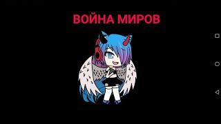 Война миров (ангелы и демоны)1 серия