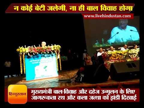 Nitish kumar says bihar takes oath against bal vivah and dowry , Bihar Hindi News - Hindustan