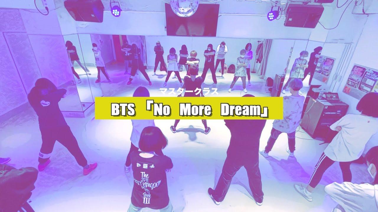 BTS「No More Dream」マスタークラス 2週目の様子【K−POPダンススクール】