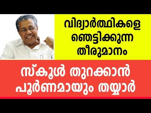 വിദ്യാർത്ഥികൾ കാത്തിരുന്ന വാർത്ത | School Reopening in Kerala | Education Department Decision
