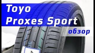 Toyo Proxes Sport /// Обзор