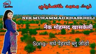 Tu Dilbar Age Futro Mathe pehryo Blue Jodo ।। Nek Muhammad Khaskheli New Song 2020
