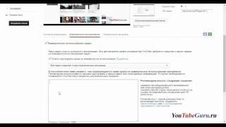 Подтверждение авторских прав на видео YouTube