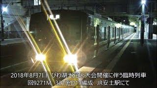 321系が安土駅を発車 びわ湖大花火大会開催に伴う臨時列車