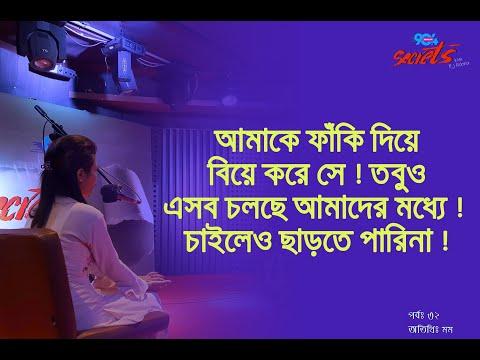 SECRETSI Ep: 32 I RJ Kebria I Dhaka fm 90.4 I Guest: Momo
