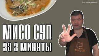 Мисо суп за 3 минуты