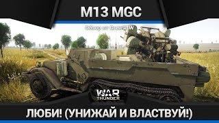 War Thunder - Обзор M13 MGC